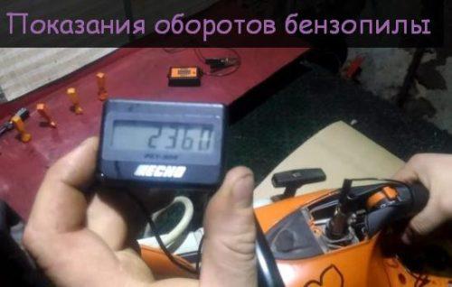 Показания тахометра при измерении частоты вращения вала бензопилы