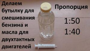 пропорции приготовления топливной смеси