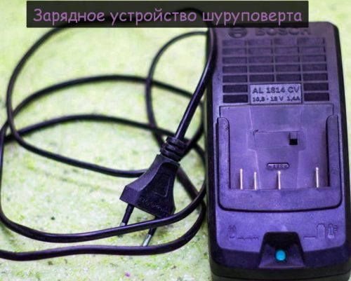 Проверка исправности зарядного блока шуруповерта