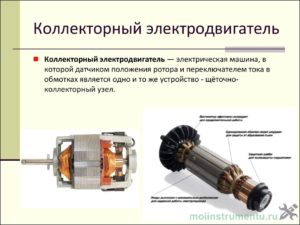 Принцип работы мотора болгарки