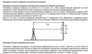 Как определить погрешность лазерного уровня