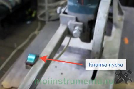 Кнопка пуска на отрезном станке из болгарки
