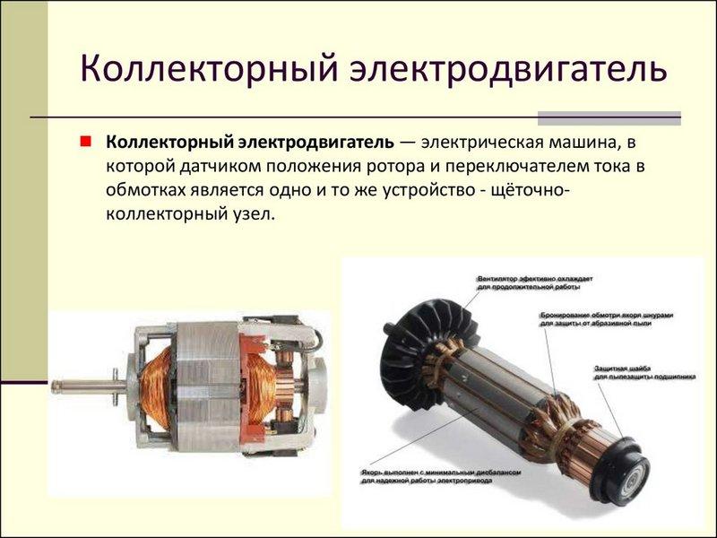 Конструкция коллекторного двигателя электроинструмента