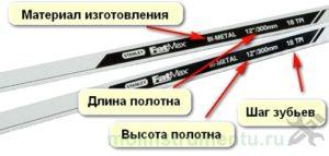 Маркировка полотна ножовки по металлу