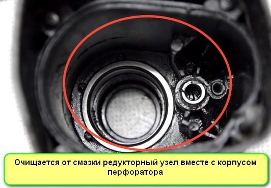 Очистка внутренних деталей перфоратора