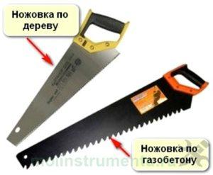 Отличие ножовки по газобетону от пилы по дереву