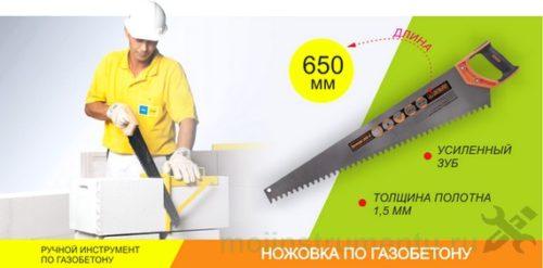 Пенобетон резка ручной ножовкой