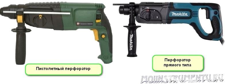 Перфоратор прямого и пистолетного типа отличие