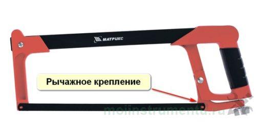 Рычажное крепление ножовки по металлу