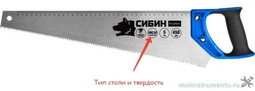 Тип стали ножовки