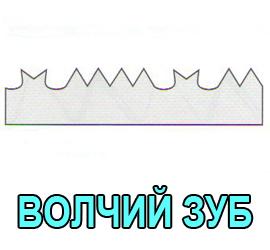 Волчий зуб