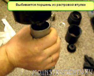 Выбивание поршня из растровой втулки перфоратора