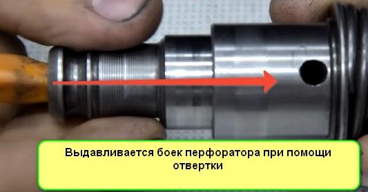 Выдавливаем боек из отверстия растровой трубы