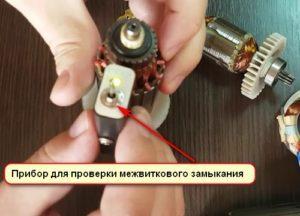 Проверка ротора на межвитковое замыкание