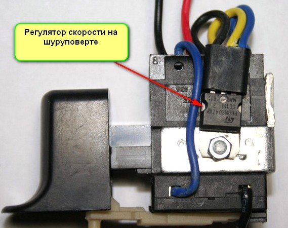 Регулятор скорости на кнопке шуруповерта