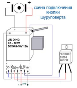 Схема работы кнопки шуруповерта