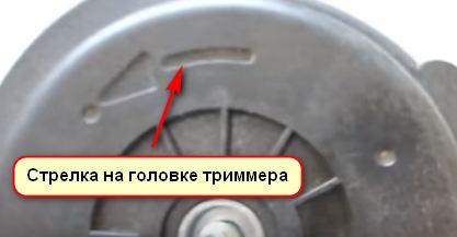 Стрелка на головке триммера