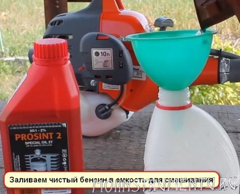 Залить бензин в емкость