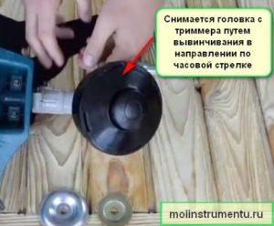 Как снять головку с триммера