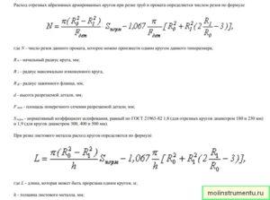 Как определить расход отрезного круга по металлу