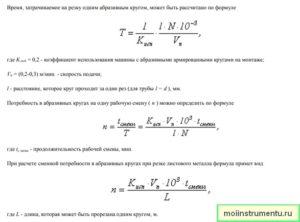 Расход отрезного диска расчет по формуле