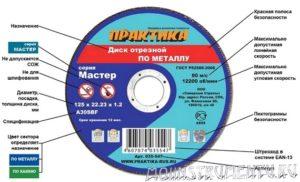 Тип абразивного диска по металлу для УШМ