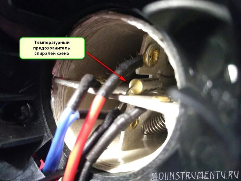 Термопара или предохранитель от перегорания спиралей строительного фена
