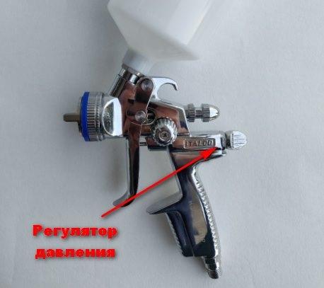 Регулятор давления на пульверизаторе