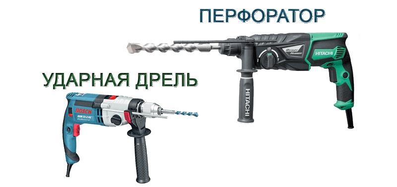 Что выбрать перфоратор или ударную дрель