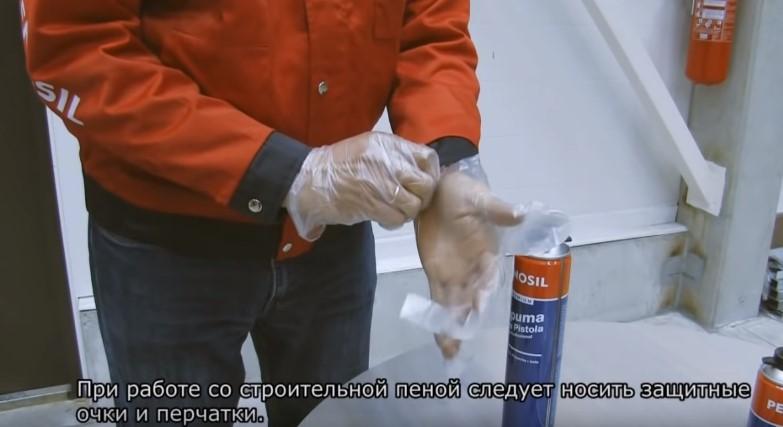 При работе с пеной надеть перчатки