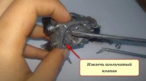 Извлечь игольчатый клапан