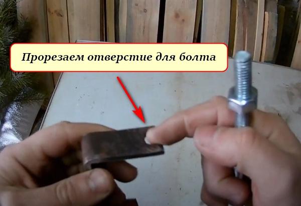 Вырезать отверстие под болт